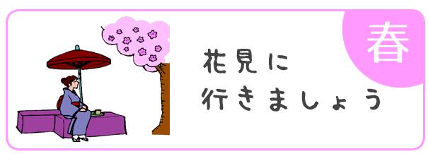 兵庫県西宮市介護タクシーねこのしっぽ・春の外出